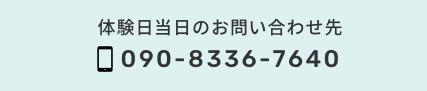090-8336-7640
