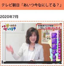 テレビ朝日「あいつ今なにしてる?」